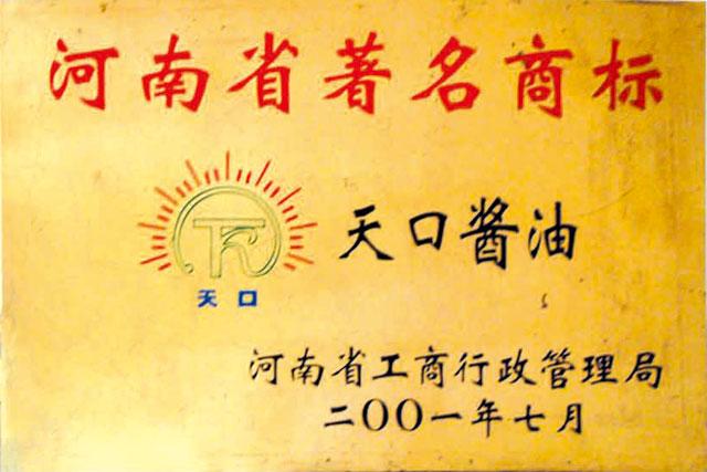 2001年河南省著名商标