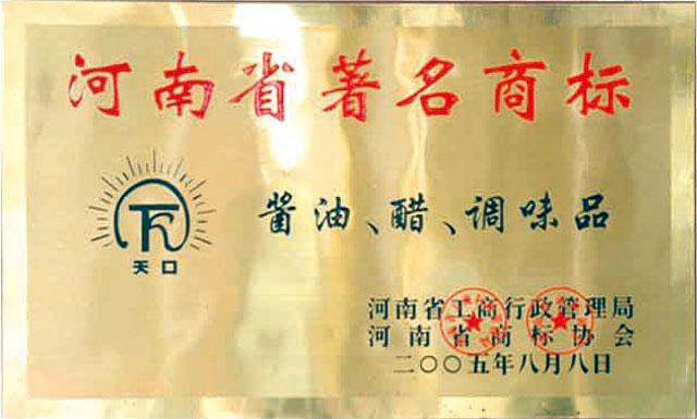 2005年河南省著名商标