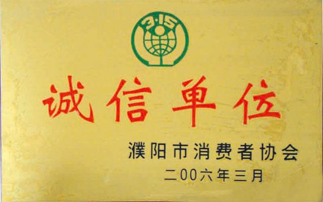 2006年诚信单位