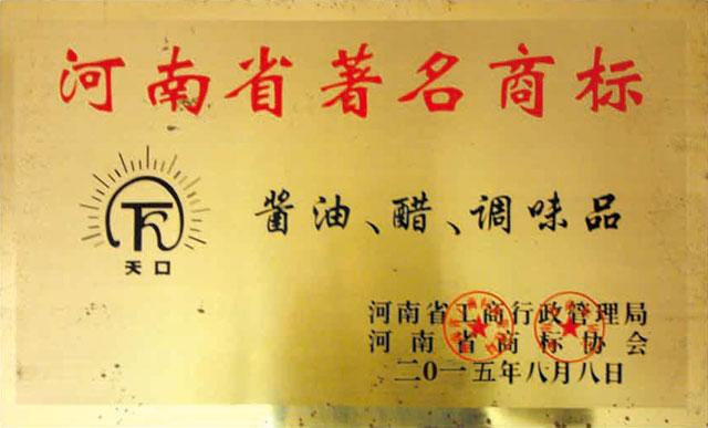2015年河南省著名商标
