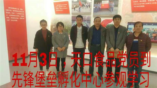 2017年11月3日,竞博网站食品党员到先锋堡垒